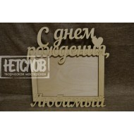 """Фоторамка  """"С Днем рождения, любимый"""""""