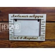 """Фоторамка """"Любимая подруга"""", с 8 марта"""