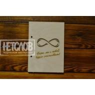 """Корочки для книги,блокнота """"Бесконечность"""", 2 шт"""