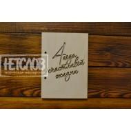 """Корочки для книги,блокнота """"4 года счастья"""", 2 шт"""