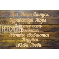 "Набор слов ""Отпуск""(13 слов)"