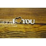 I (сердце) YOU