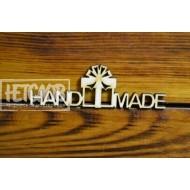 """""""Hand made"""" с тортиком"""