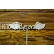 """Топпер """"Love"""" с крыльями"""