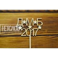 """Топпер  """"ДМБ 2017"""""""