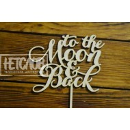 """Топпер """"To the moon and back"""""""