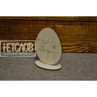 """Яйцо """"ХВ"""" на подставке"""