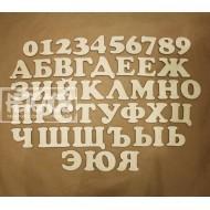 Алфавит+цифры