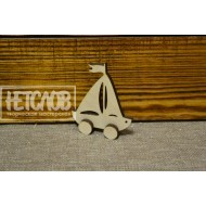 Кораблик с колесами