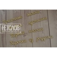 "Чипборд ""Детский"" №10"