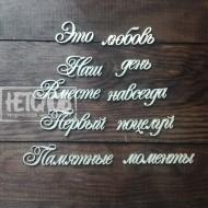 """Чипборд """"Памятные моменты"""""""