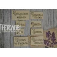 Надписи для маминых сокровищ