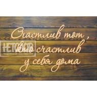 """Фраза """"Счастлив тот, кто счастлив у себя дома"""""""
