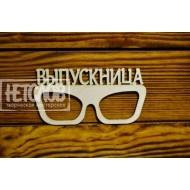 """Очки """"Выпускница"""""""