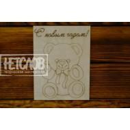 """Поздравительная открытка  """"Медведь"""""""