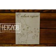 """Поздравительная открытка """"Зайчик"""""""