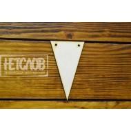 Треугольный флажок для гирлянды. Набор 10 шт.