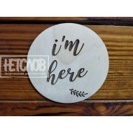 """Табличка для фотосессии """"Я здесь"""""""
