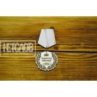 """Медаль """"Дорогому юбиляру"""""""