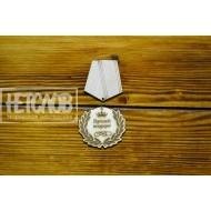 """Медаль """"Лучшей подруге"""""""