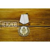 """Медаль """"Самому лучшему парню"""""""