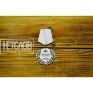 """Медаль """"С деревянной свадьбой"""""""