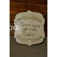 "Табличка с надписью ""Семья там, где тебя любят"""
