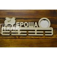 Медальница для собаки, именная, с фоторамкой