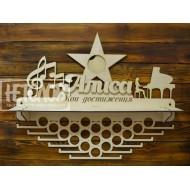 Медальница с фоторамкой,  именная, музыкант, рояль