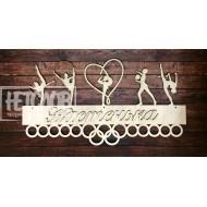 Медальница, именная,  художественная гимнастика
