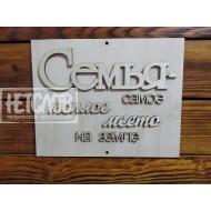 Табличка с накладной  надписью