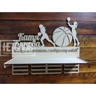 Медальница, баскетбол с полкой и накладками