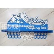 Медальница именная, лыжи (с накладными элементами)